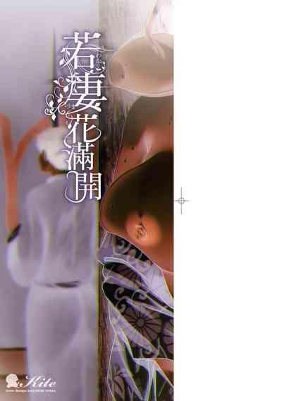 Wakazuma Zakari | 若妻花滿開 3