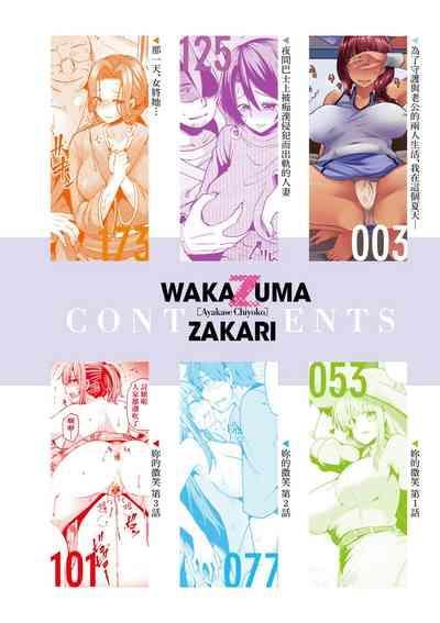 Wakazuma Zakari | 若妻花滿開 6