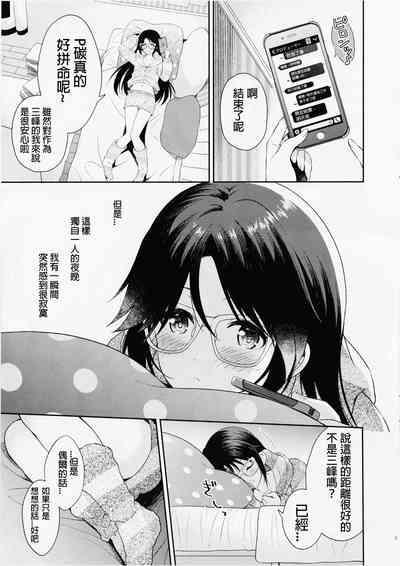 Mitsumine daydream 5