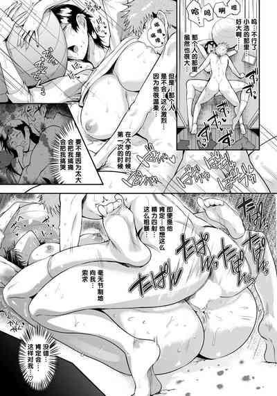 Mesugomori 9