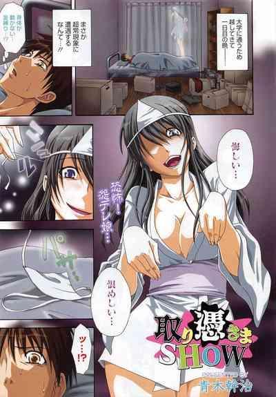 Manga Bangaichi 2010-08 2