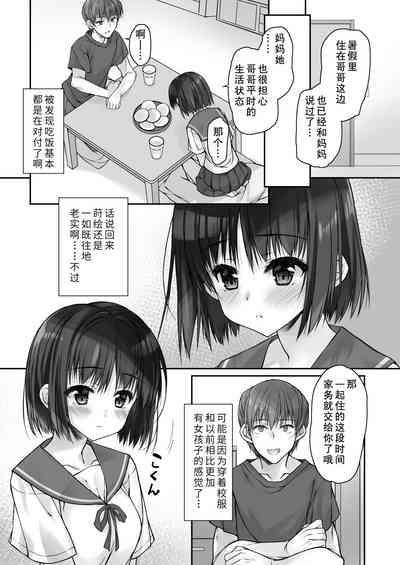 Mada Koi mo Shiranai Gimai no Anaru deno Himegoto 5