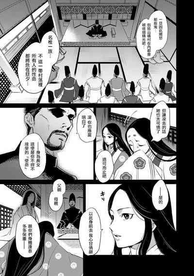 Oeyama suimutan utsukushiki oni no toraware hime | 大江山醉夢逸話 美麗的鬼與被囚禁的公主 Ch. 1-10 9