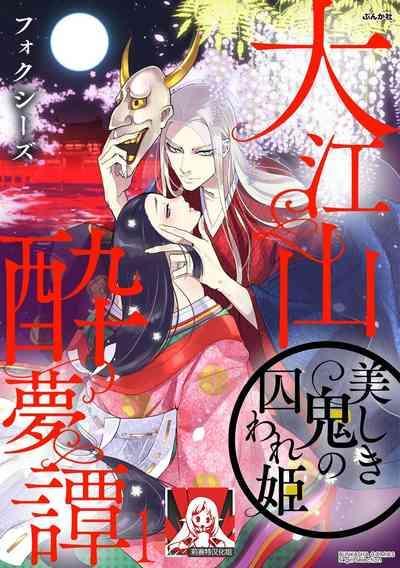 Oeyama suimutan utsukushiki oni no toraware hime | 大江山醉夢逸話 美麗的鬼與被囚禁的公主 Ch. 1-10 0