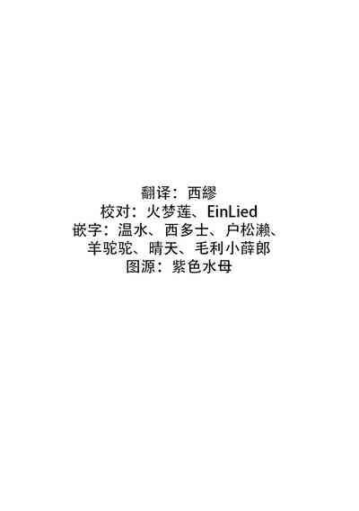 Oeyama suimutan utsukushiki oni no toraware hime | 大江山醉夢逸話 美麗的鬼與被囚禁的公主 Ch. 1-10 1