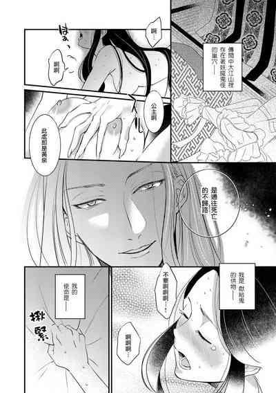 Oeyama suimutan utsukushiki oni no toraware hime | 大江山醉夢逸話 美麗的鬼與被囚禁的公主 Ch. 1-10 4