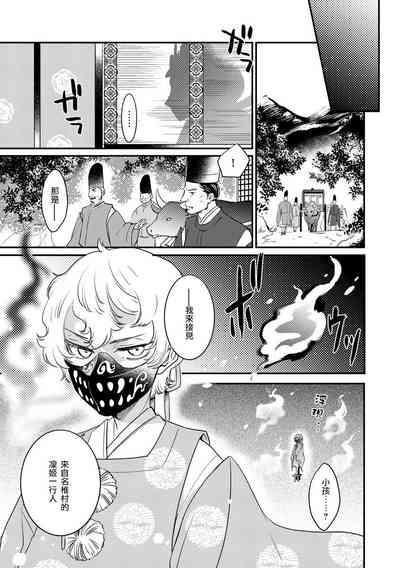 Oeyama suimutan utsukushiki oni no toraware hime | 大江山醉夢逸話 美麗的鬼與被囚禁的公主 Ch. 1-10 5