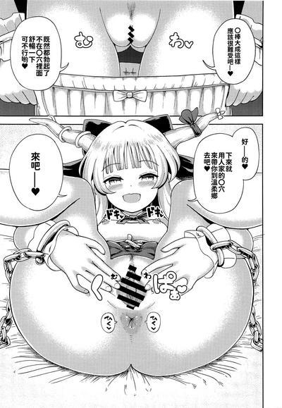Ibuki Suika wa Amayakashitai 4