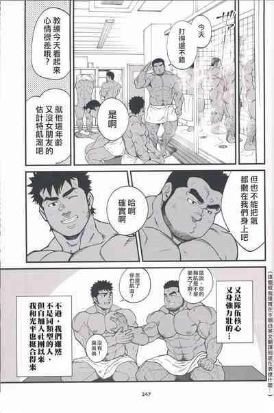 Chikan Densha | 痴漢電車 2