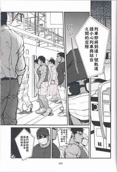 Chikan Densha | 痴漢電車 8