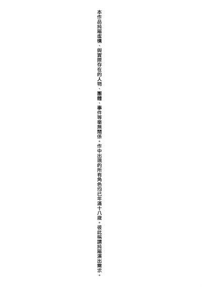Akuma de JK! | 小惡魔JK! 4