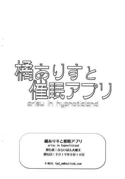 Tachibana Arisu to Saimin Appli - arisu in hypnoticland 8