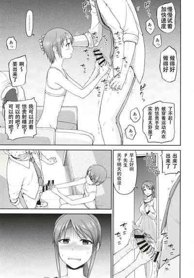 Mifunechan to Saimin Sex 5
