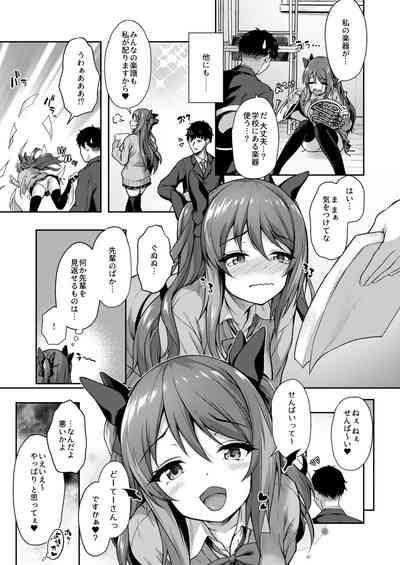 後輩は小悪魔マ!? 7