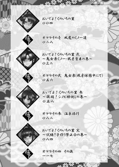 Oideyo! Kunoichi no Sato Kiwami 1