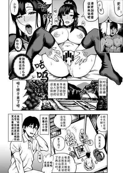 Oideyo! Kunoichi no Sato Kiwami 5