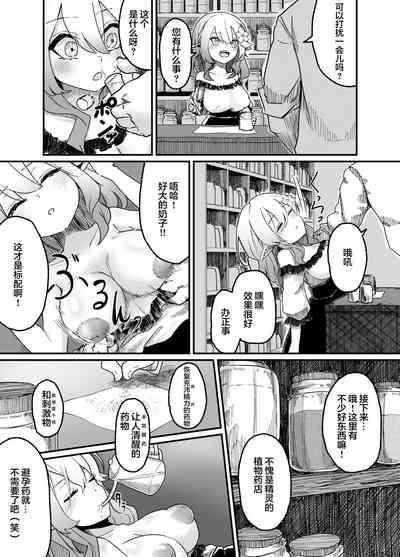 Elf o Okasu Hon 2 3