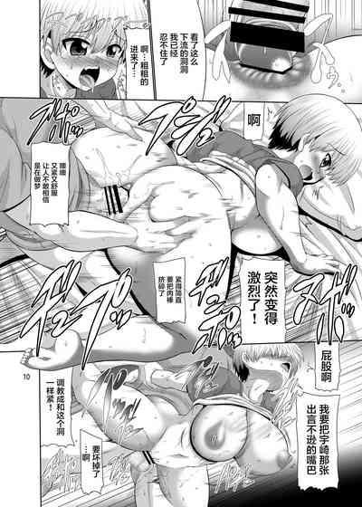 Uzaki-chan wa Mo~tto Sukebe Shitai!! 9