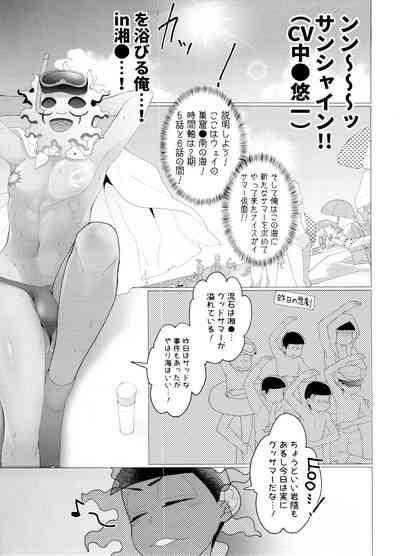 Hito Natsu no Ayamachi 1
