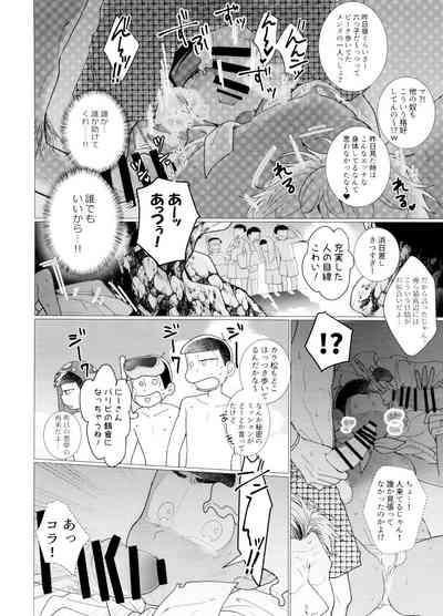 Hito Natsu no Ayamachi 4