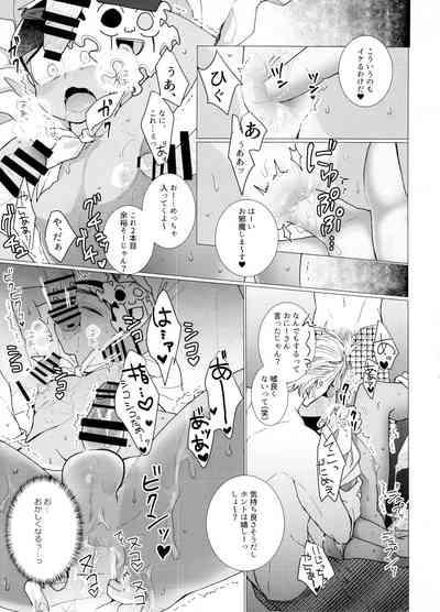 Hito Natsu no Ayamachi 7