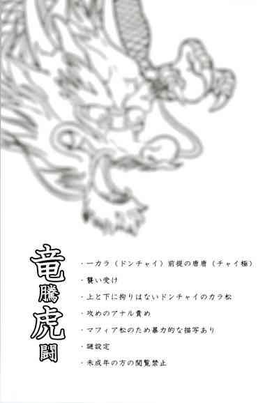 Ryuutou Kotou 1