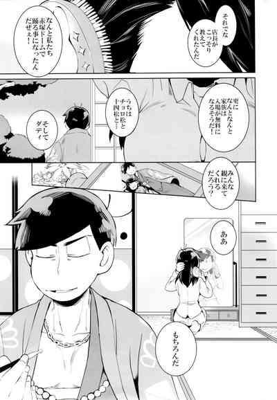 Ryuutou Kotou 3
