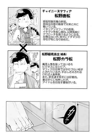 Ryuutou Kotou 4