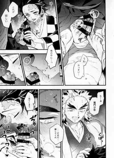 Rengoku-san Ore no Mendou Mite Kudasai! 9