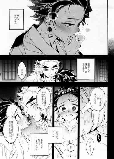 Rengoku-san Ore no Mendou Mite Kudasai! 1