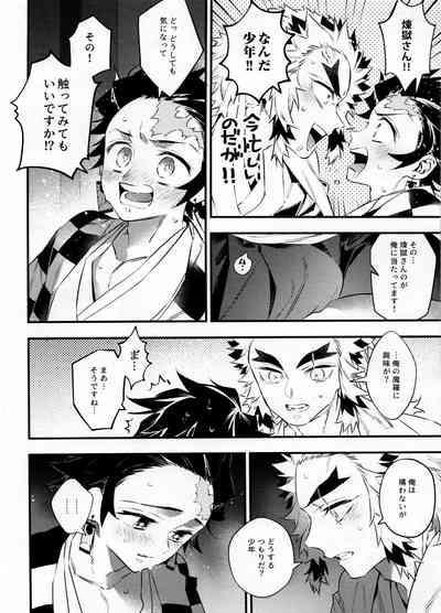 Rengoku-san Ore no Mendou Mite Kudasai! 8