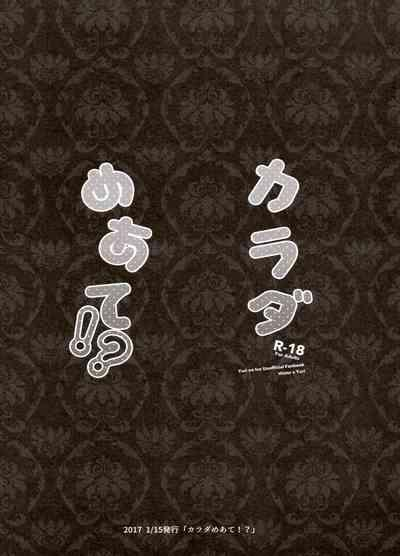 Koi no Danmenzu VicYuu Sairokushuu PLATONIC PLANET 9