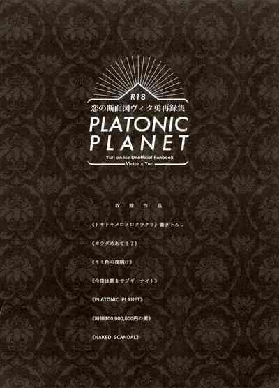 Koi no Danmenzu VicYuu Sairokushuu PLATONIC PLANET 7