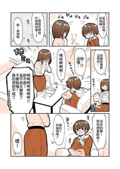 Odoodo Shitei no Odo Love Shasei Kanri 2