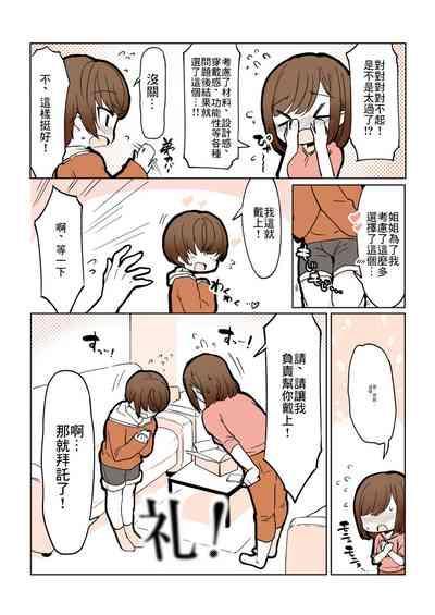 Odoodo Shitei no Odo Love Shasei Kanri 6
