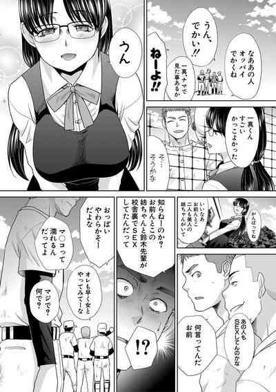Ane Zokusei Ch. 1-6 7
