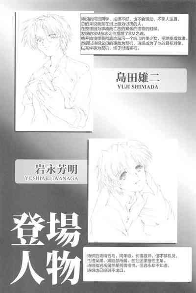 Shiori DaiShou Futarime no JushinShinsouban 4