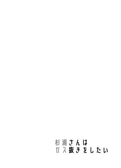 Sugiura-san wa Gas Nuki o Shitai! 4