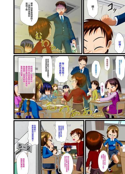 Sugiura-san wa Gas Nuki o Shitai! 8