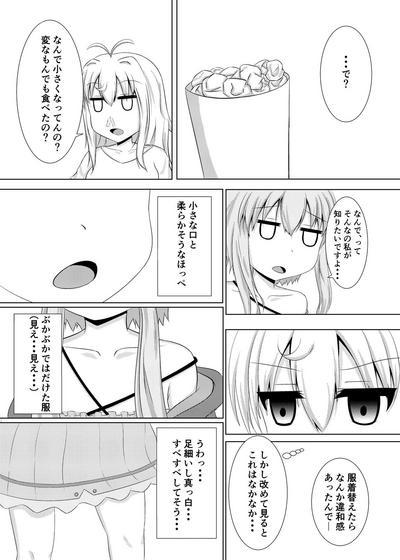 Kocchai Yukari-chan wa Motto Kawaii!! 4