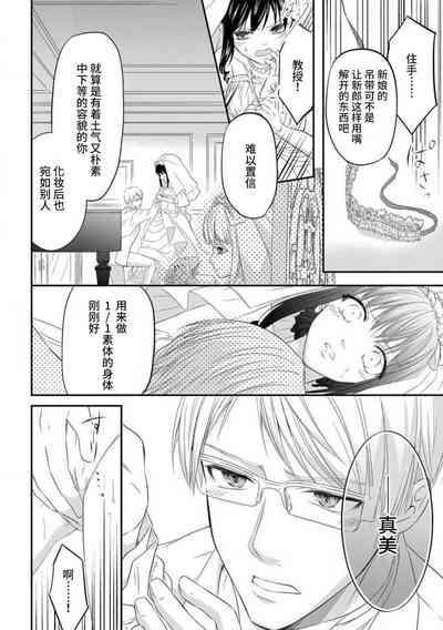 watashi no aigan'ningyōni nari nasai  成为我的玩偶吧1 3