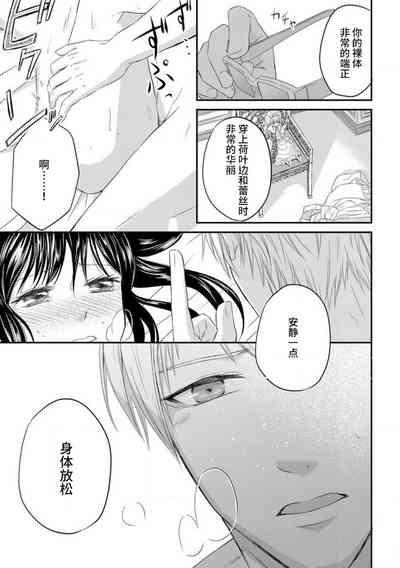 watashi no aigan'ningyōni nari nasai  成为我的玩偶吧1 6