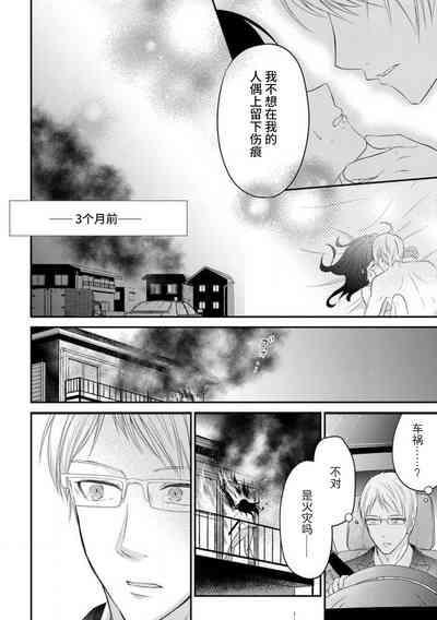 watashi no aigan'ningyōni nari nasai  成为我的玩偶吧1 7