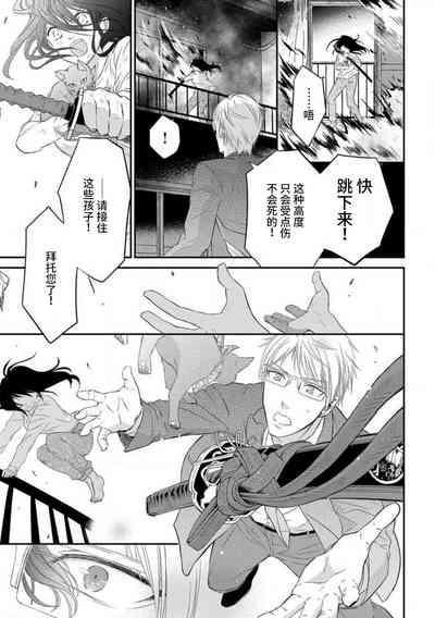 watashi no aigan'ningyōni nari nasai  成为我的玩偶吧1 8