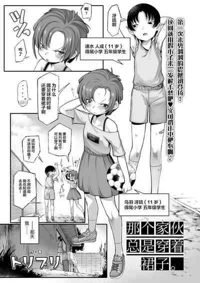 Aitsu ha Skirt wo Haku 1
