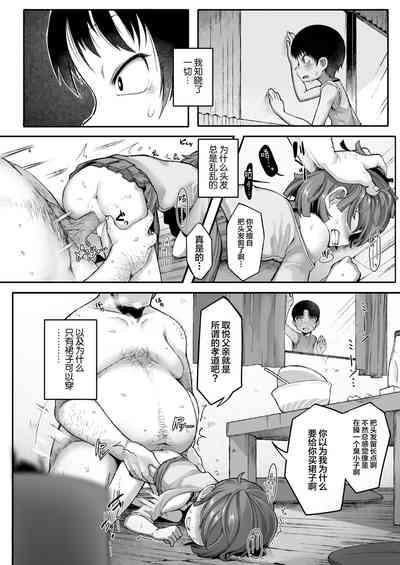 Aitsu ha Skirt wo Haku 2