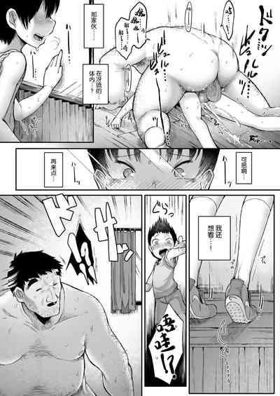 Aitsu ha Skirt wo Haku 8