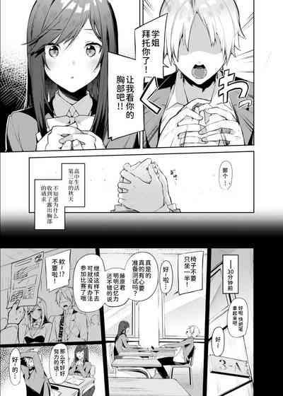 Senpai! Motto Ore ni Gohoubi Kudasai! 2