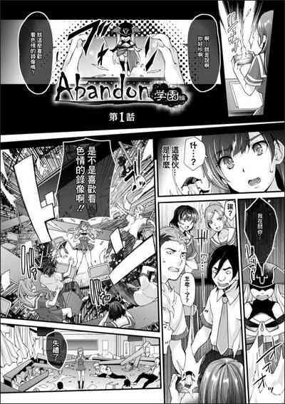 Abandon學園篇—第1話 1