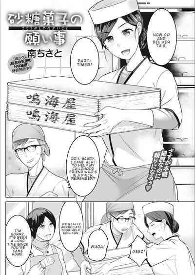 Satougashi no Negaigoto | A Confectionary's Wish 1